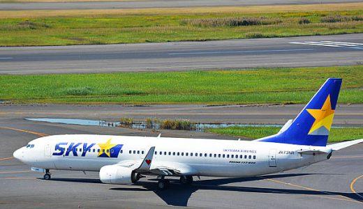 水戸と茨城空港。意外と使える茨城空港利用ルート。