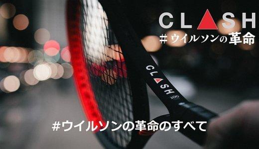 ウィルソンクラッシュの感想。革命的テニスラケット、もう試してみましたか?